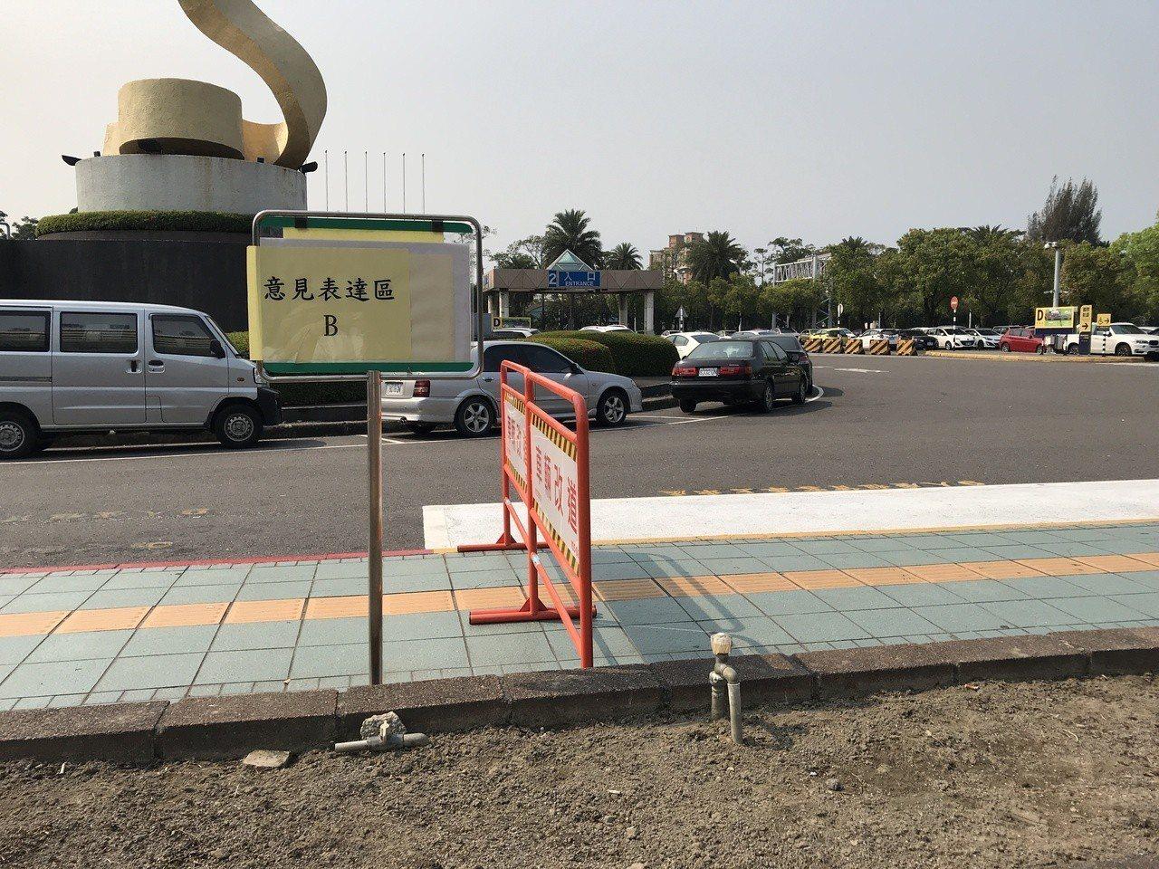 場外規劃意見表達區。記者劉星君/攝影