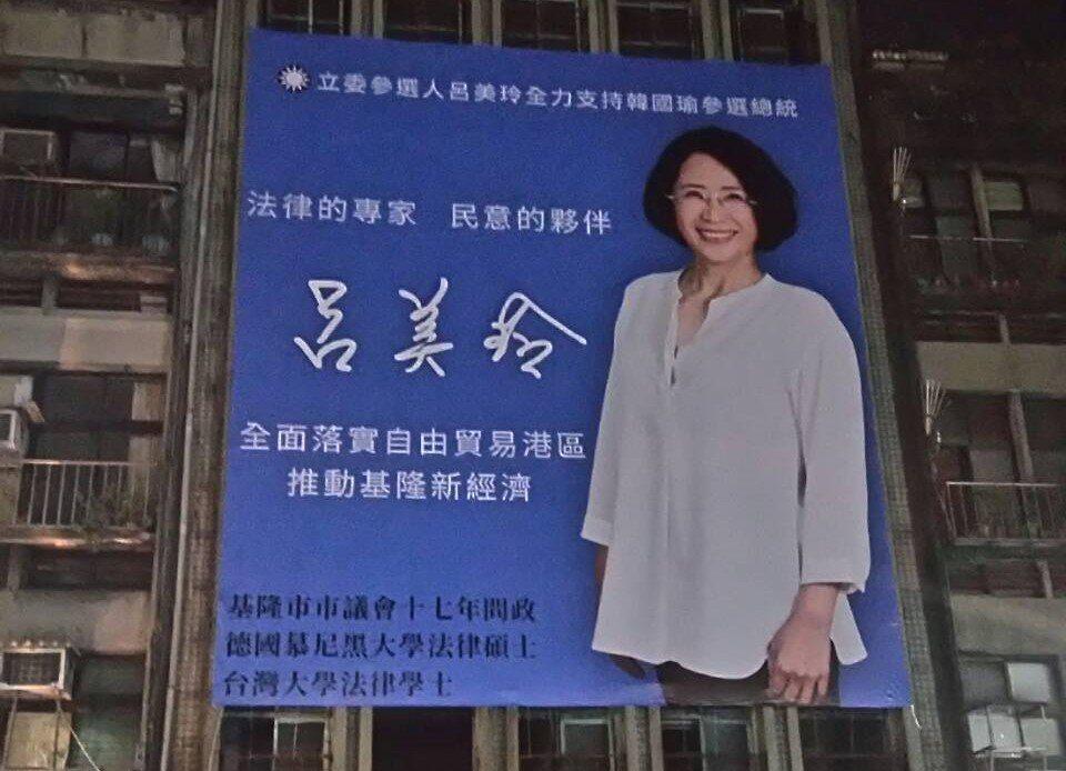 基隆立委參選人呂美玲議員,今天在基隆市火車站等地掛出多個巨幅看板,寫著全力支持韓...