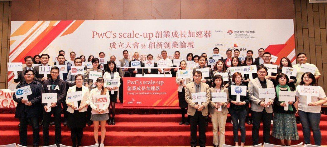 資誠今日成立「PwC's Scale-up」創業成長加速器,鏈結台灣新創企業、政...