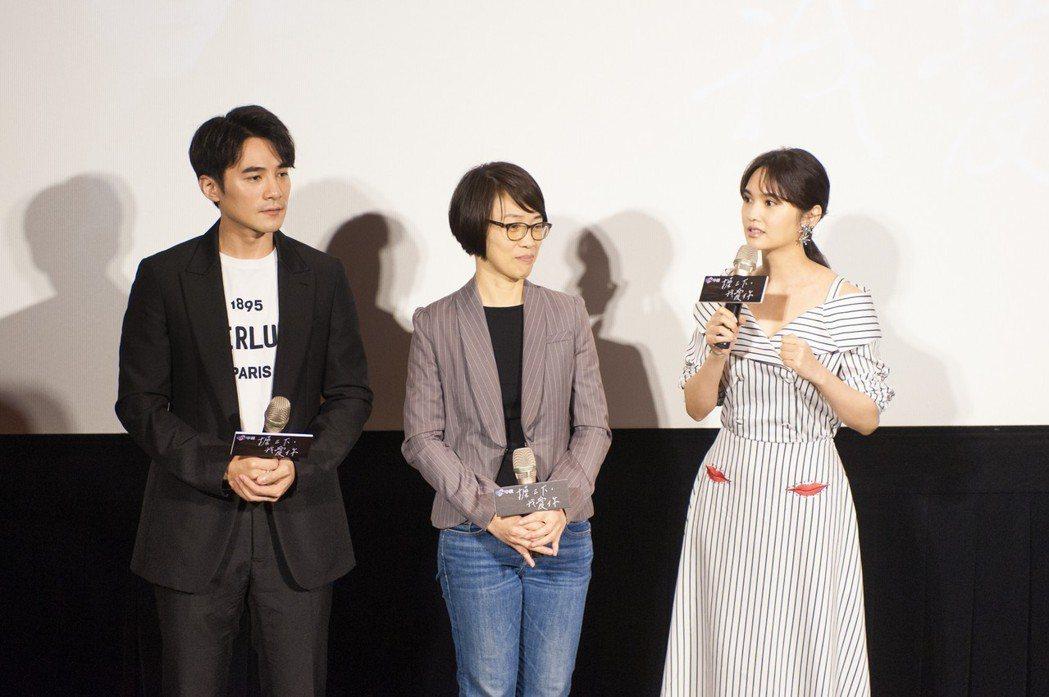 是元介(左起)導演周美玲和楊丞琳出席試片會。圖/中視提供