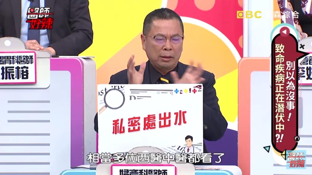 婦產科醫師鄭丞傑日前上東森「醫師好辣」分享案例。圖/摘自YouTube
