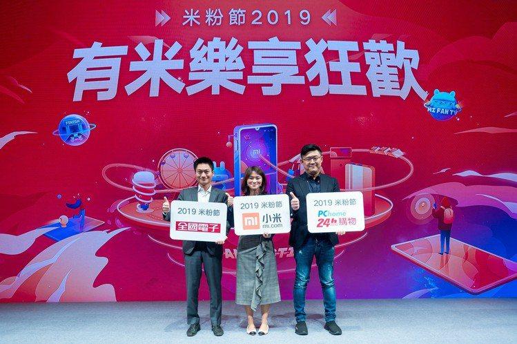 小米攜PChome24h購物小米旗艦店及全國電子一同迎接米粉節盛典。中為小米台灣...