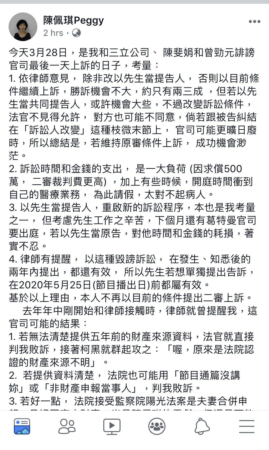 陳佩琪今在臉書表示,確定不再上訴。圖/截取自陳佩琪臉書