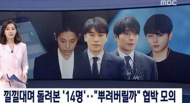MBC報導鄭俊英的淫片群組有14人。圖/摘自微博