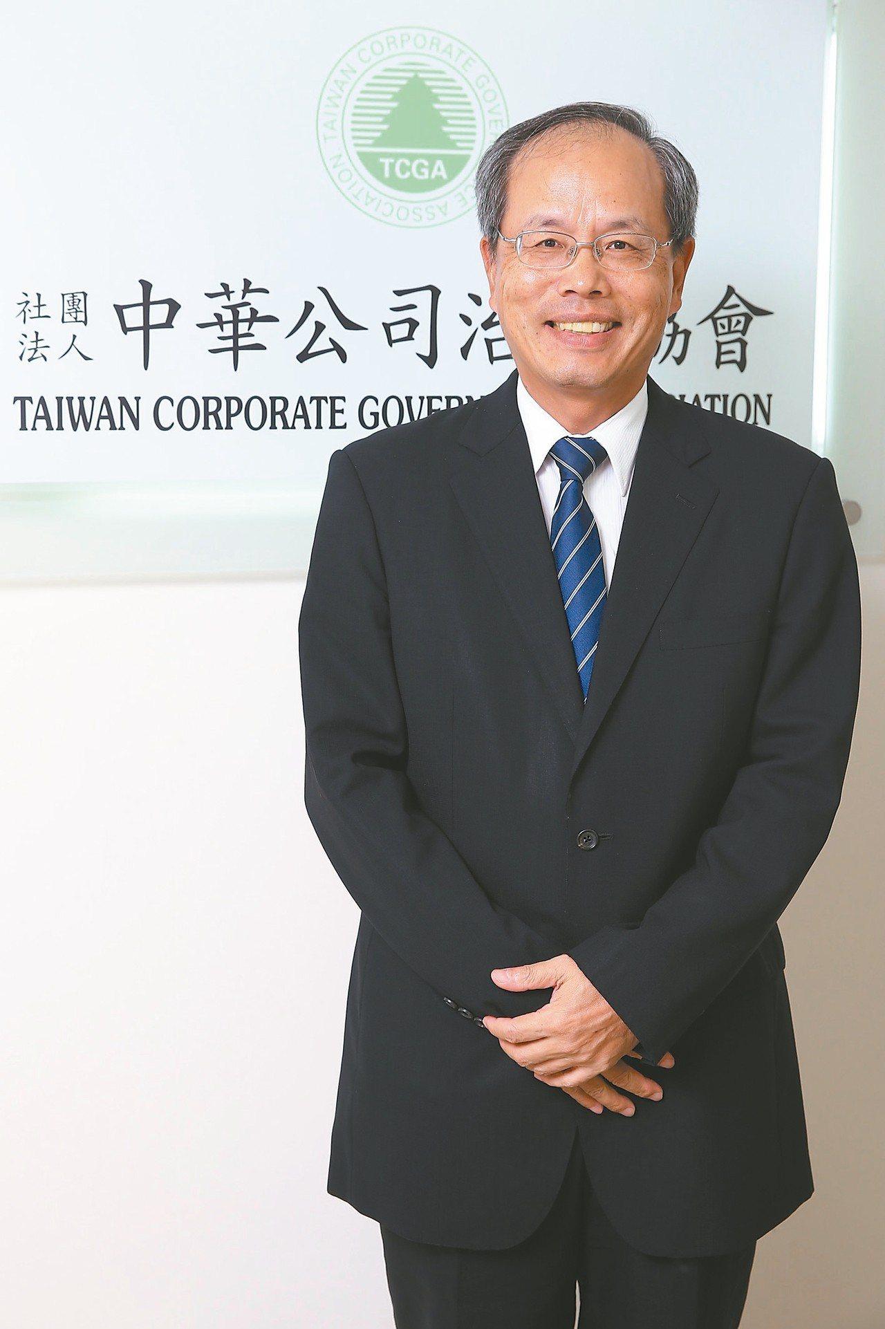 中華公司治理協會副理事長陳清祥 本報系資料庫