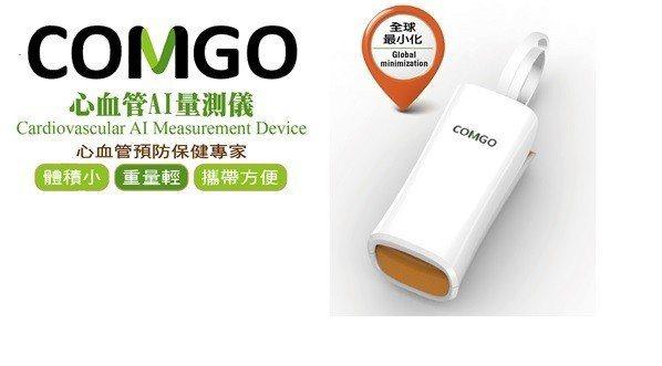 昌泰科醫研發的COMGO心血管AI量測儀。 昌泰科醫/提供
