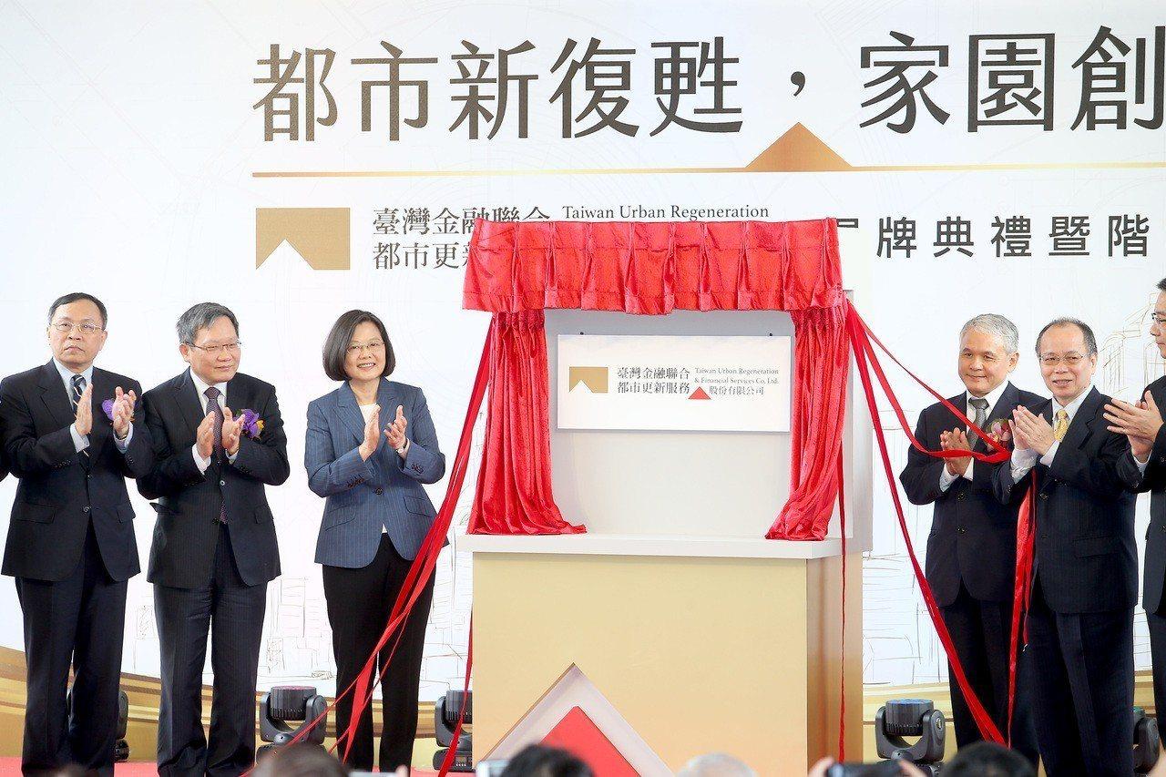 蔡英文總統(左三)上午出席「台灣金融聯合都市更新服務公司揭牌暨成果展」,與台灣金...