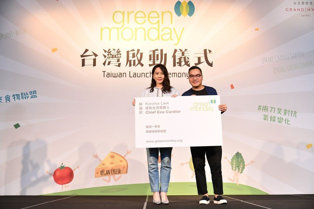 林嘉欣除了擔任Green Monday的大中華區大使,更特別委任為Green M...