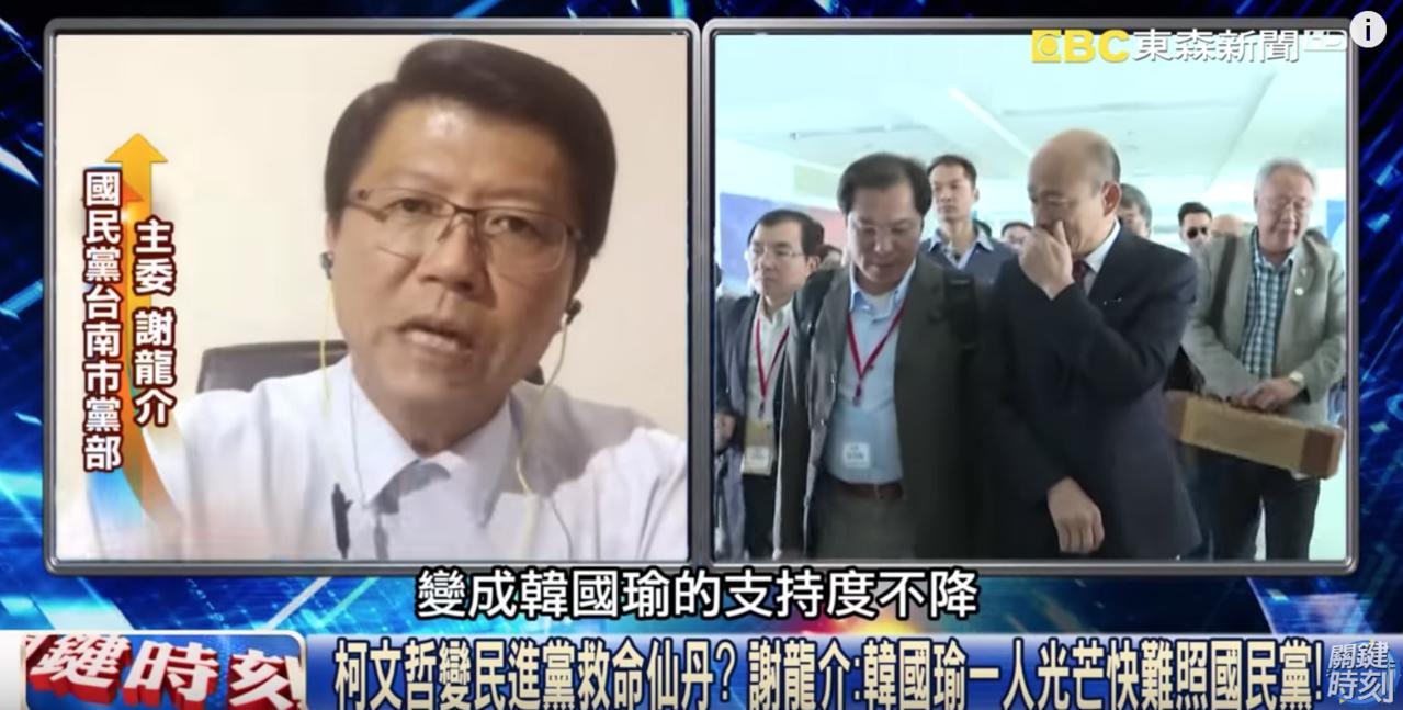 謝龍介在政論節目發表總統選舉的看法。圖擷自YouTube
