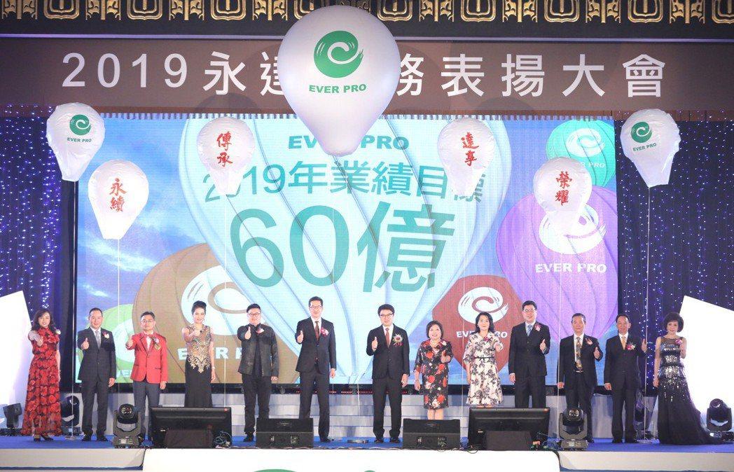 永達董事長吳文永(右7)率領高階主管,宣示2019年新契約保費目標60億。 永達...