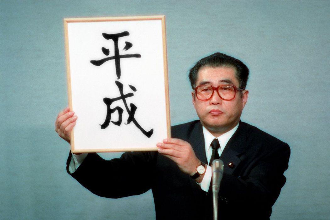 1989年1月7日下午14時36分,由日本內閣官房長官小淵惠三在電視機轉播下,宣...