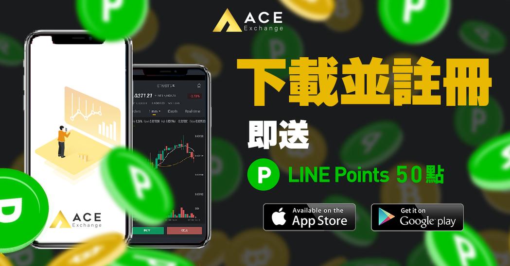 ACE法幣-數位貨幣交易所好評延長「送你人生第一個比特幣」,再加碼送「LINE ...