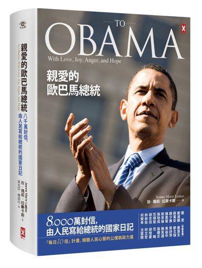 新書「親愛的歐巴馬總統」,收錄上百封美國人民與歐巴馬的通信。圖/野人文化提供