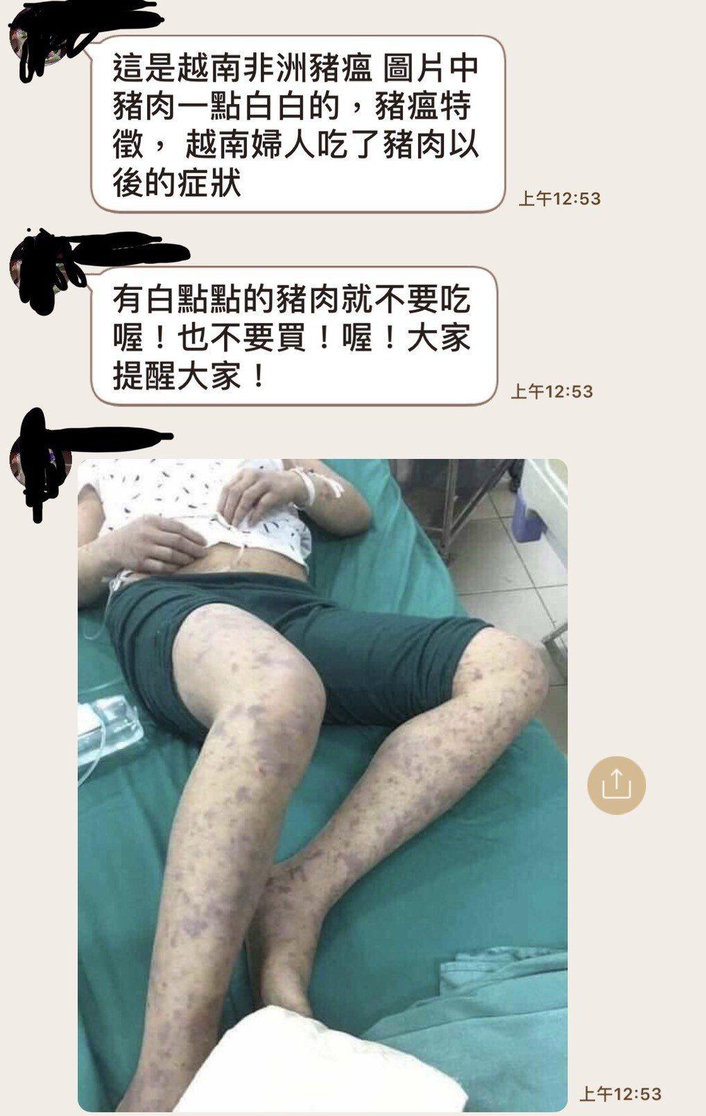 網路瘋傳吃了非洲豬瘟肉而全身長斑,疾管署表示是來自越南的假消息。圖/翻攝自lin...