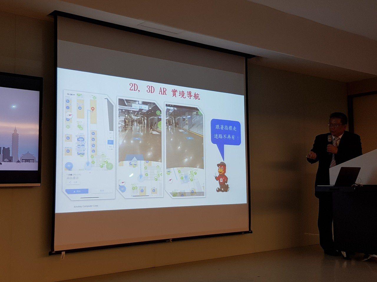 亞旭電腦公司4月初將推出測試版「台灣車站行」AR(擴增實境)導航App,主打「跟...