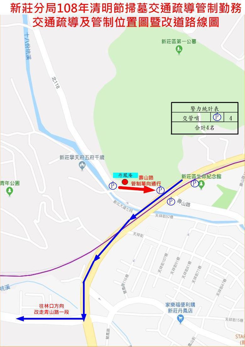 壽山路管制時間,如欲前往林口方向的民眾,應改道青山路行駛。記者巫鴻瑋/翻攝