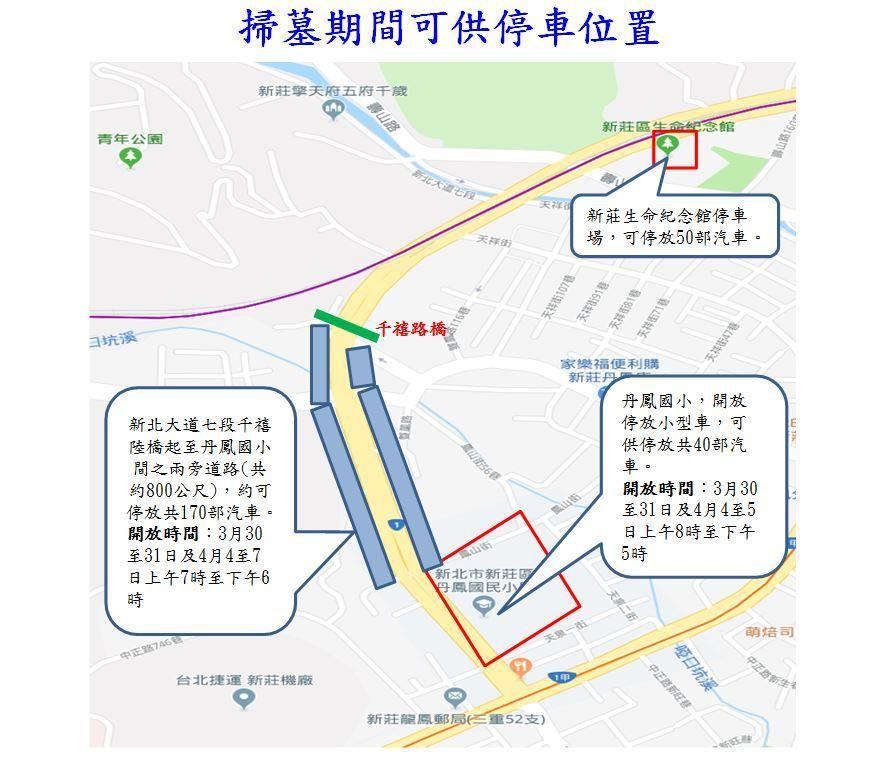 警方將開放部分路段供民眾停車,但仍應多加利用接駁專車避免找無車位。記者巫鴻瑋/翻...