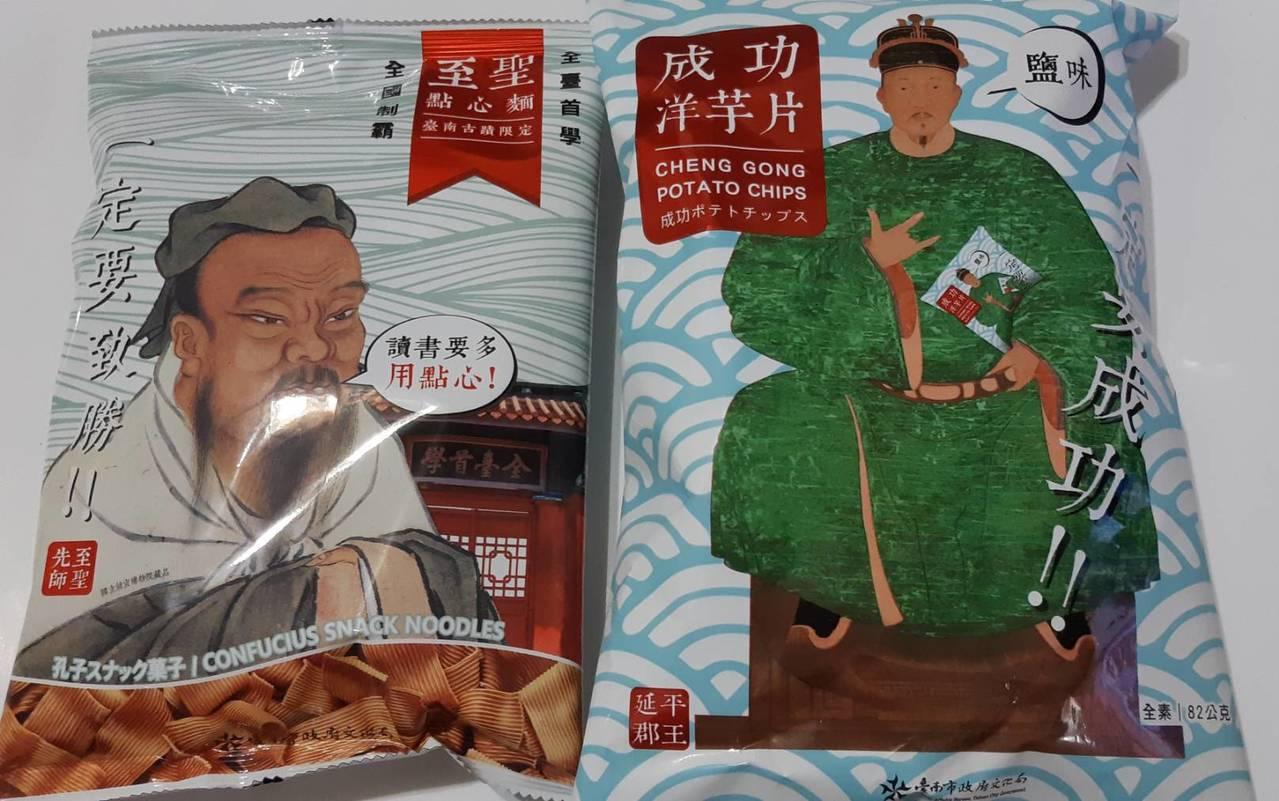 台南古蹟限定零食成功洋芋片(右)、至聖點心麵(左)。圖/記者柯意如攝影
