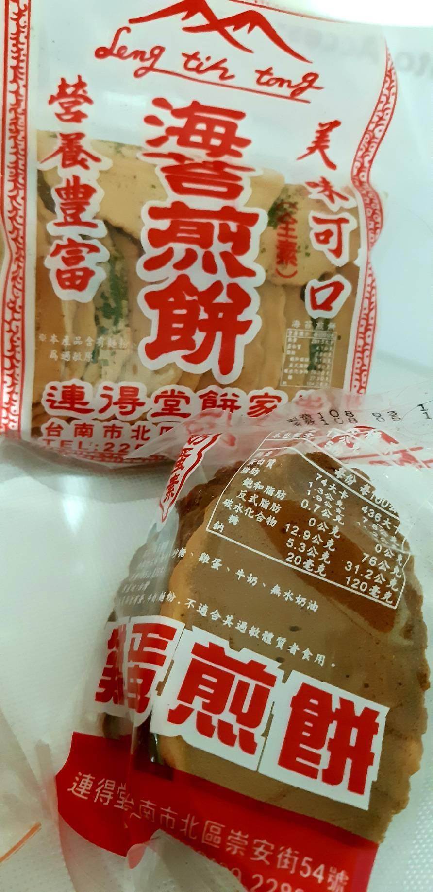 「連得堂餅家」限量手工煎餅有許多鐵粉。圖/記者柯意如攝影
