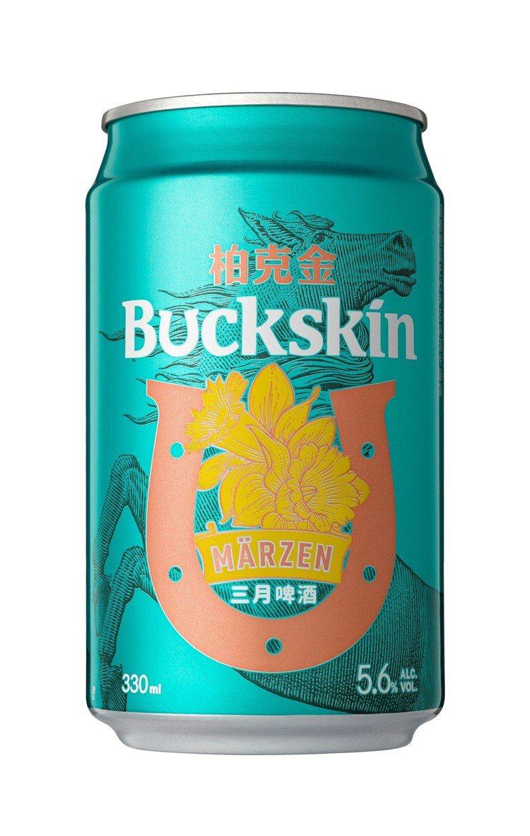 金車柏克金「三月啤酒Märzen」,充滿春天感的粉嫩綠包裝融合德國春天盛開的「黃...