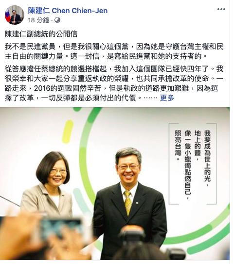 副總統陳建仁稍早透過臉書發表一份給民進黨支持者的公開信,宣布自己階段性任務告一段...