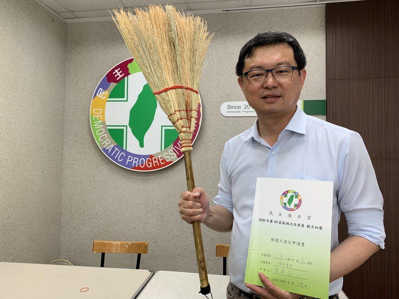 農委會前副主委李退之今天登記民進黨台南第一選區立委初選,他手拿掃把有這些含義。記...