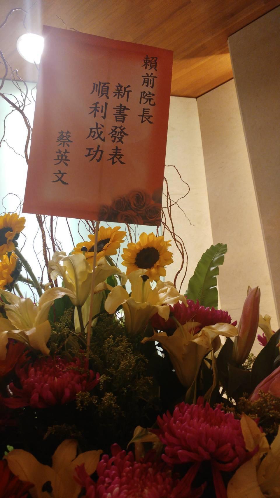 行政院前院長賴清德出席自己的新書發表會,蔡總統致贈花籃祝賀。記者林敬殷/攝影。