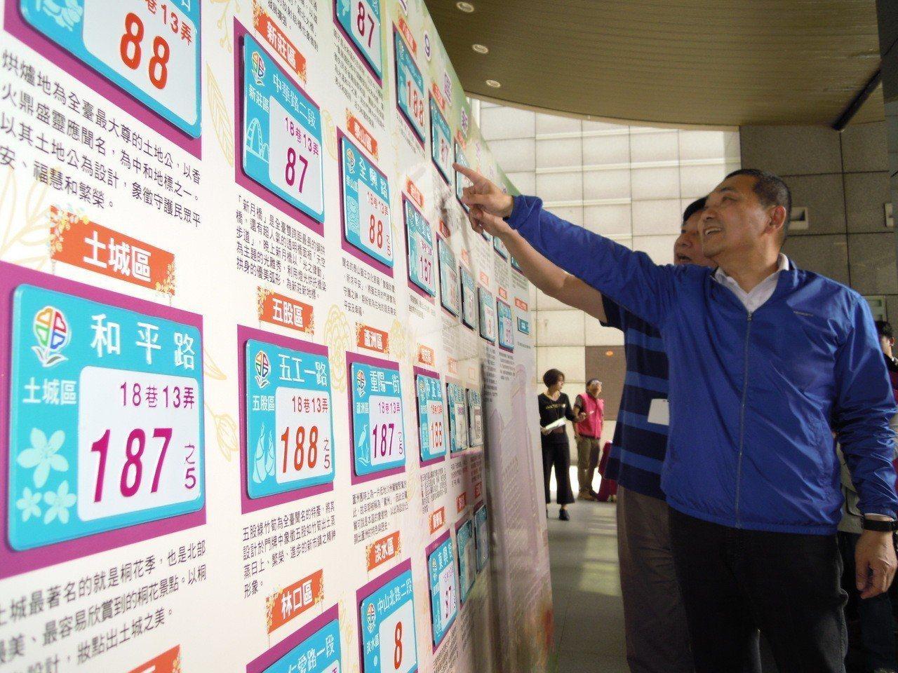 新北新門牌引發民眾不滿,還有人因覺得辨識度太低想要自行「加工」。圖/報系資料照