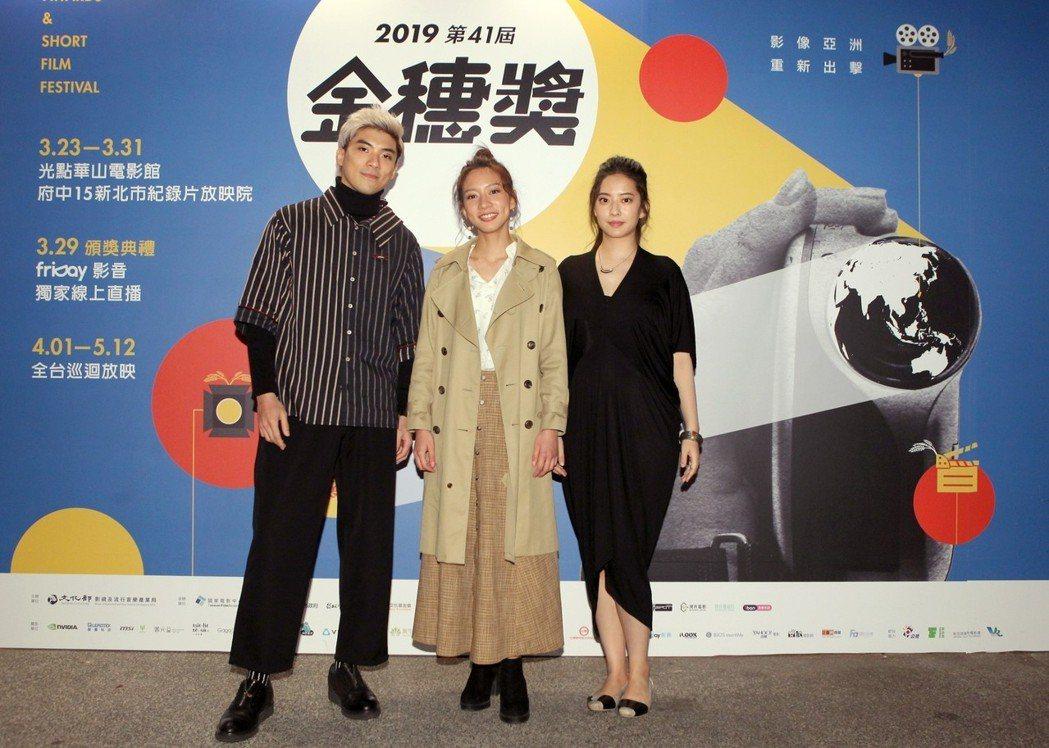 「我們與惡的距離」成為金穗獎開幕片,林哲熹(左)、陳妤、周采詩出席。圖/公視提供
