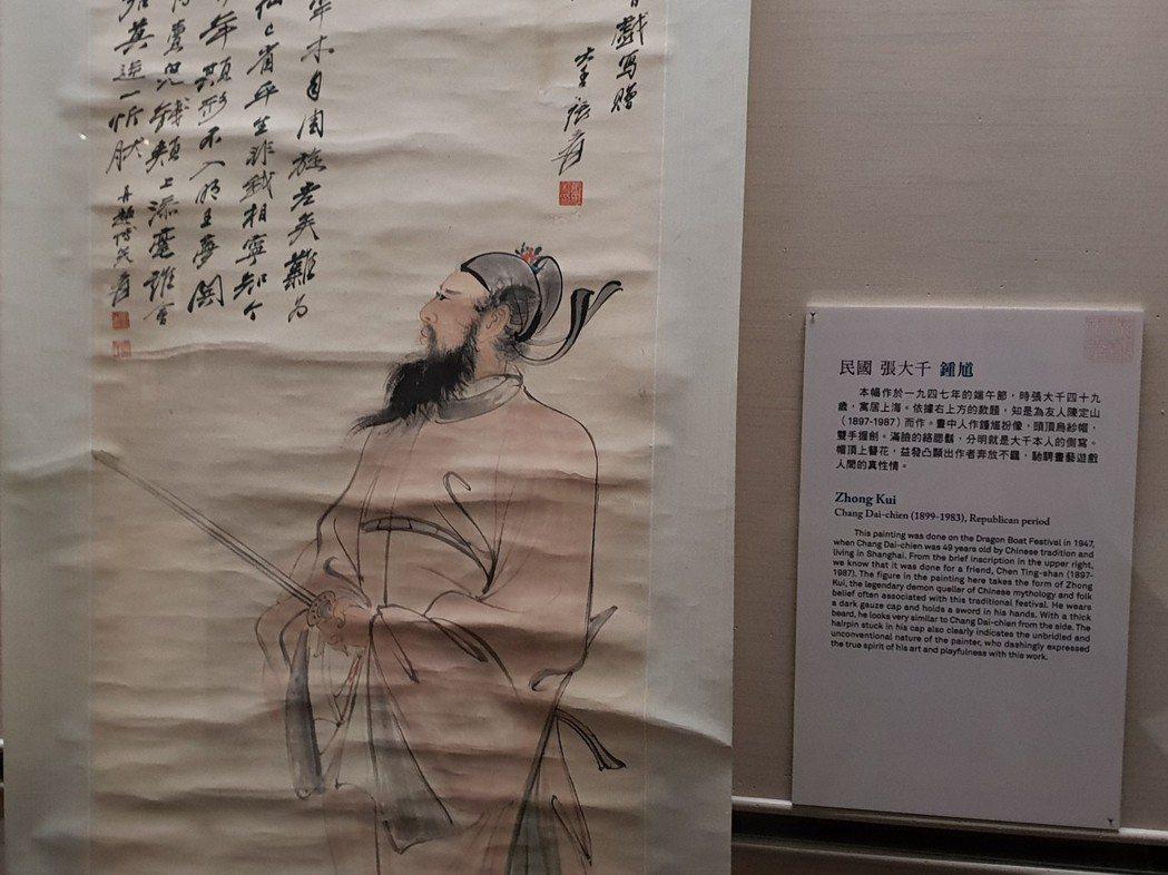 1947年的端午節,人在上海、49歲的張大千畫了一幅「鍾馗」,送給友人陳定山。畫...