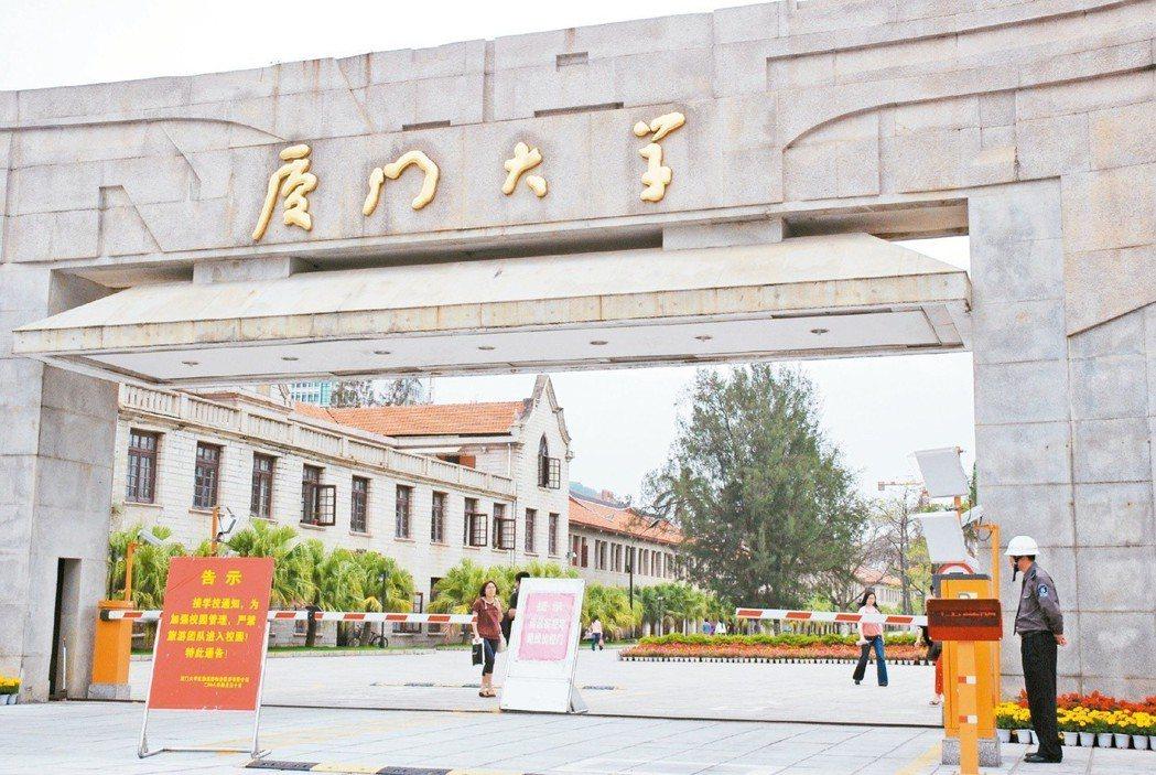 廈門大學今年取消外文組專業自招。 圖/聯合報系資料照片