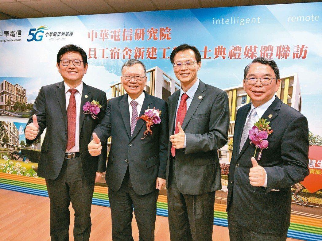 中華電信蓋宿舍留才,未來也是5G應用場域。左起為中華電信研究院院長林榮賜、董事長...