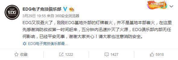 EDG電子競技俱樂部在官方微博回覆表示並未延燒到本部/圖截自EDG微博