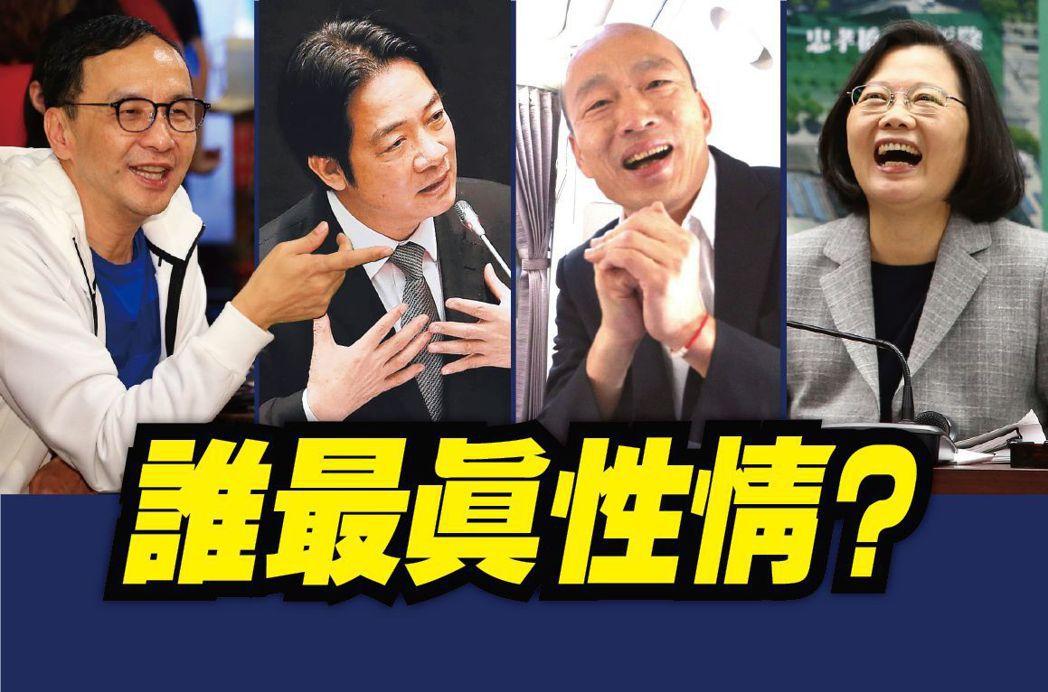 左起:朱立倫、賴清德、韓國瑜、蔡英文。圖/聯合報系資料照片