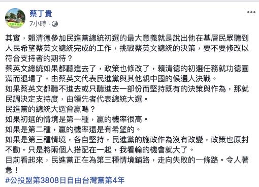圖/擷取自蔡丁貴臉書