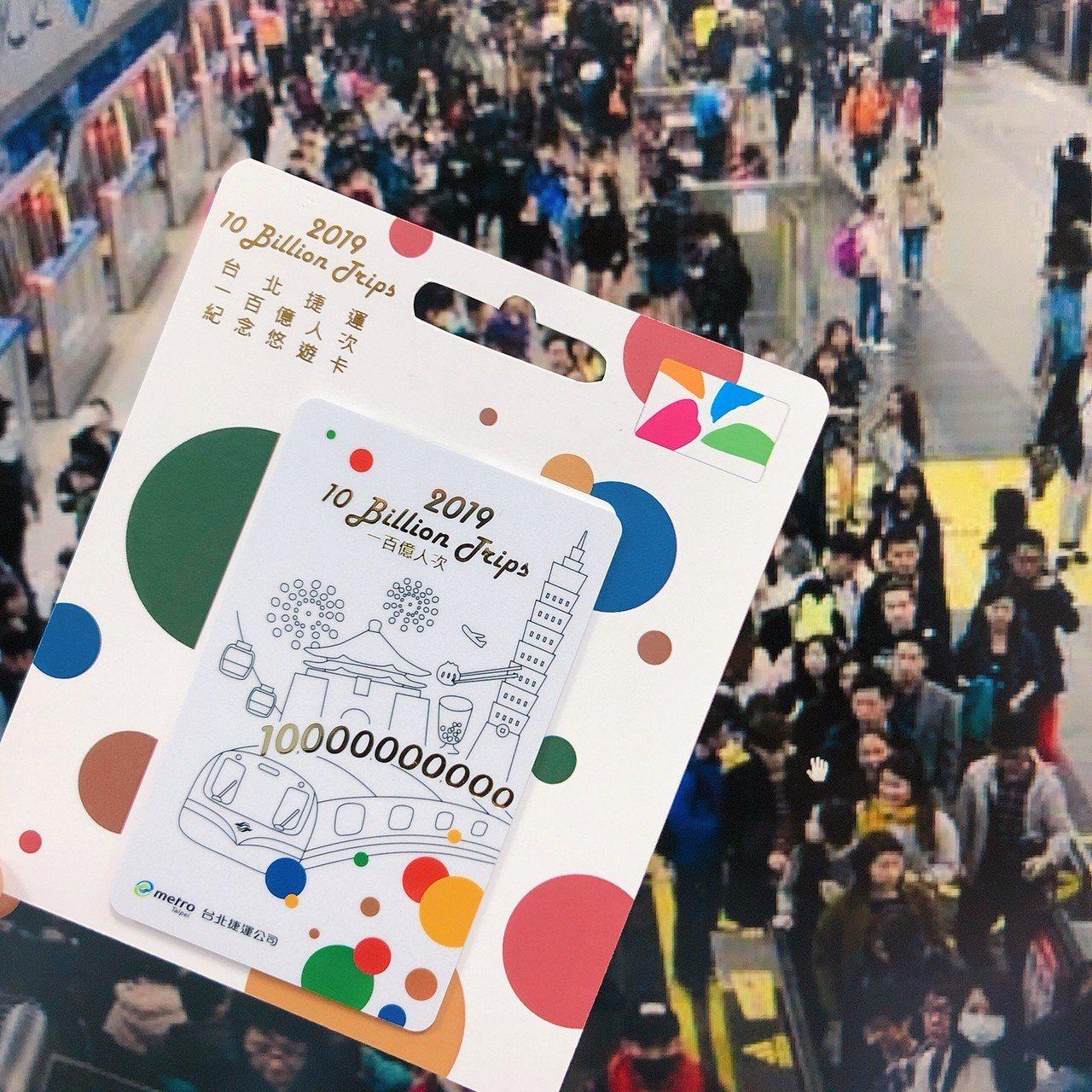 台北捷運搭乘總人次達百億進入倒數階段,悠遊卡公司今天也順勢推出限量1500張「台...