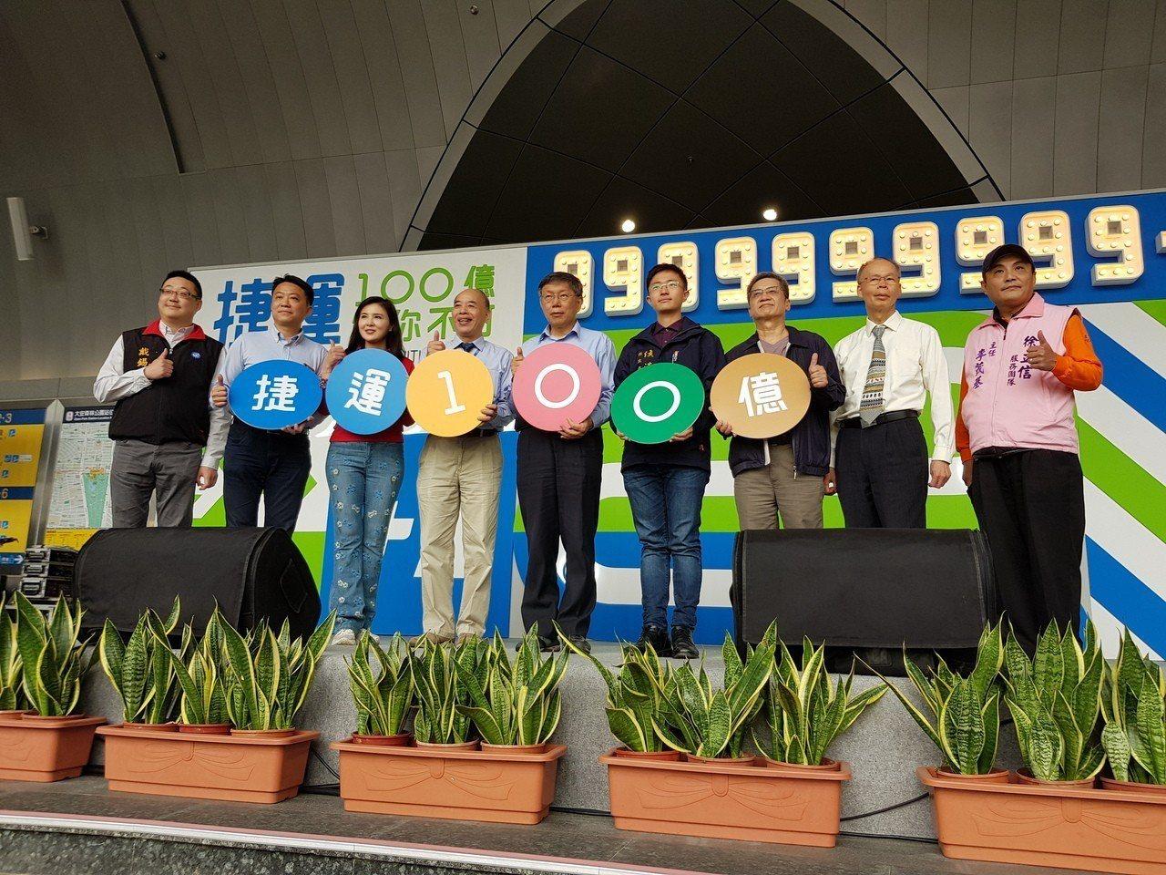 台北市長柯文哲今天下午出席台北捷運「100大金曲迎100億」慶祝音樂會。記者翁浩...