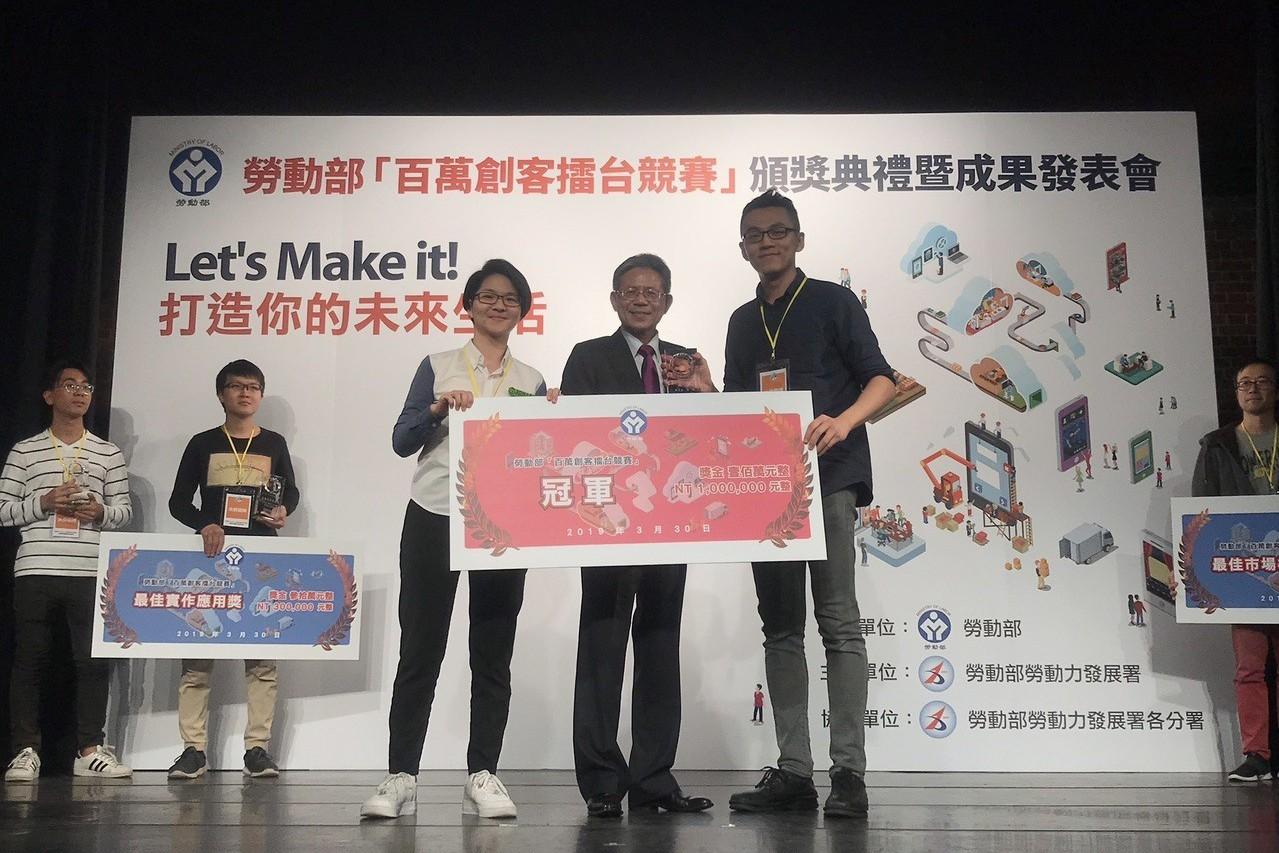 勞動部舉辦「百萬創客擂台競賽」,吸引超過200組團隊參加,最後由台灣智慧機械與輔...