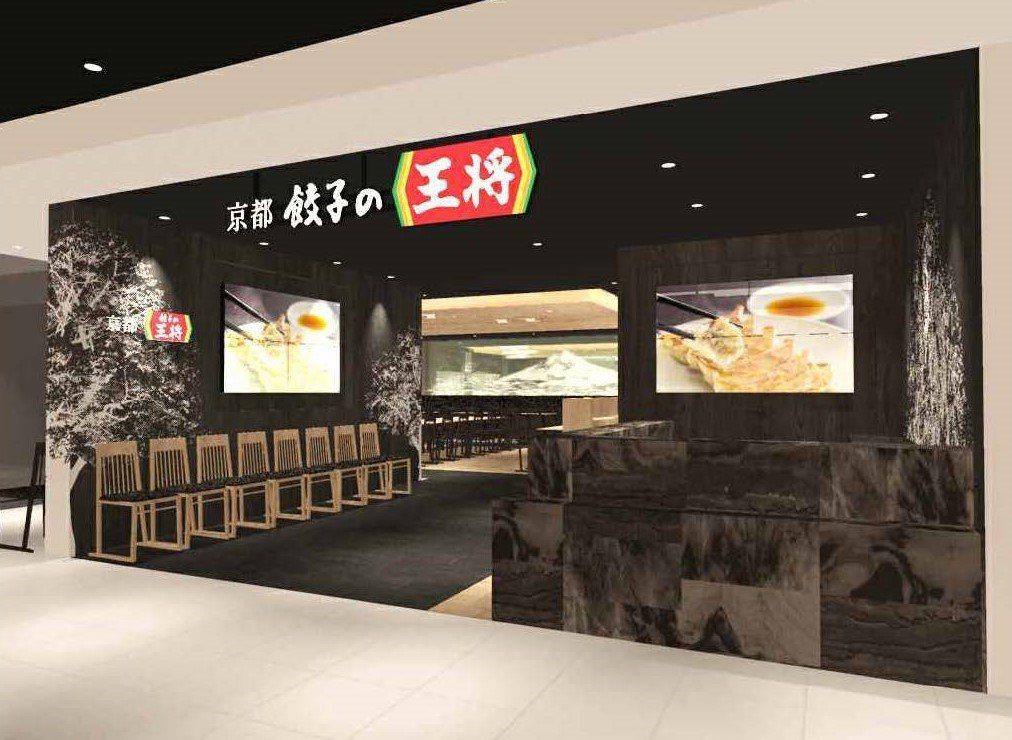 餃子的王將台北首店將於4月27日在統一時代百貨正式開幕。圖/餃子的王將提供