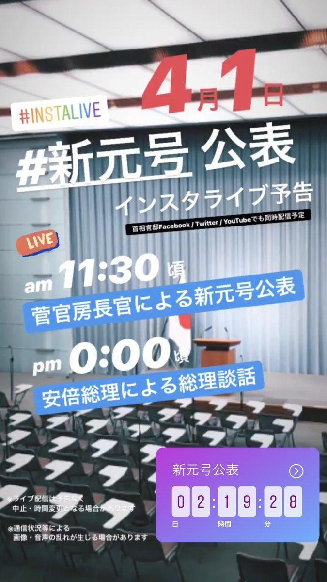 日本新年號公布儀式打網路戰,社群全面同步。 圖/截自Instagram
