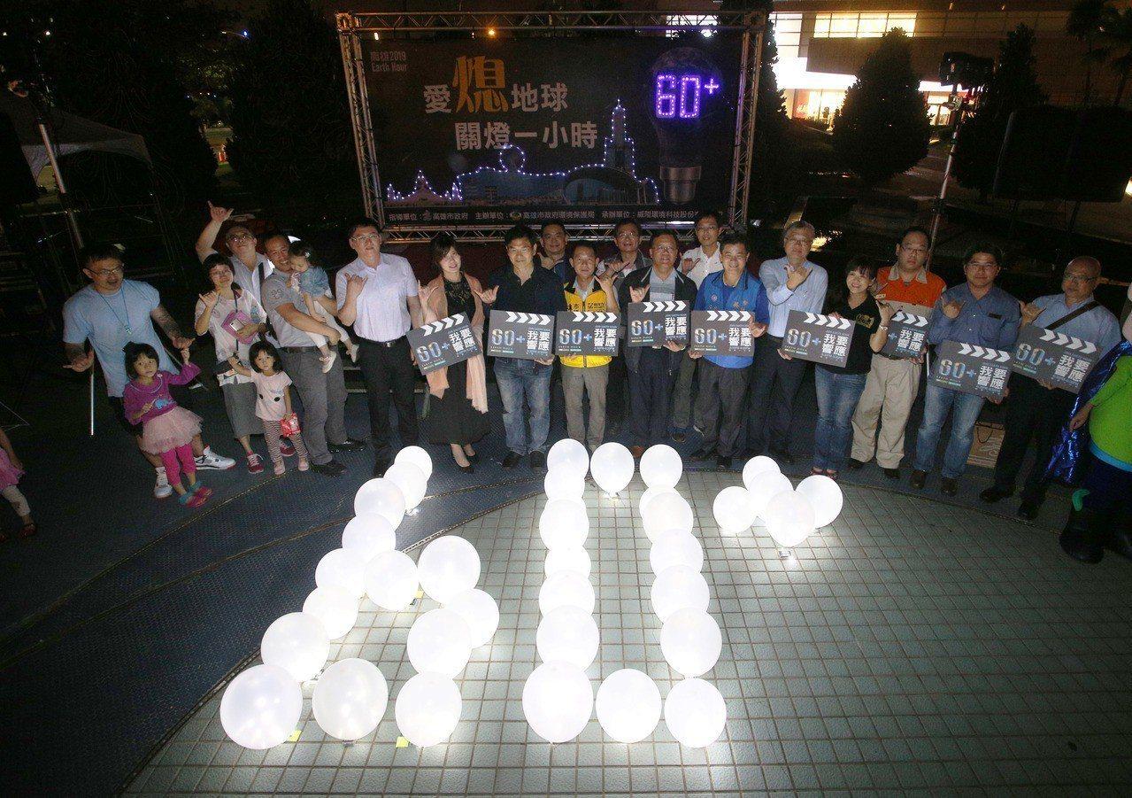 活動現場以耗能極低的特製LED排列出「60+」視覺呼應主題。圖/高雄市環保局提供
