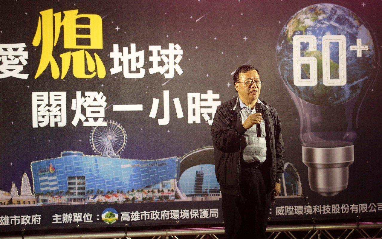 高雄市環保局長袁中新表示,希望藉由關燈1小時活動,呼籲民眾將節能減碳落實在生活中...