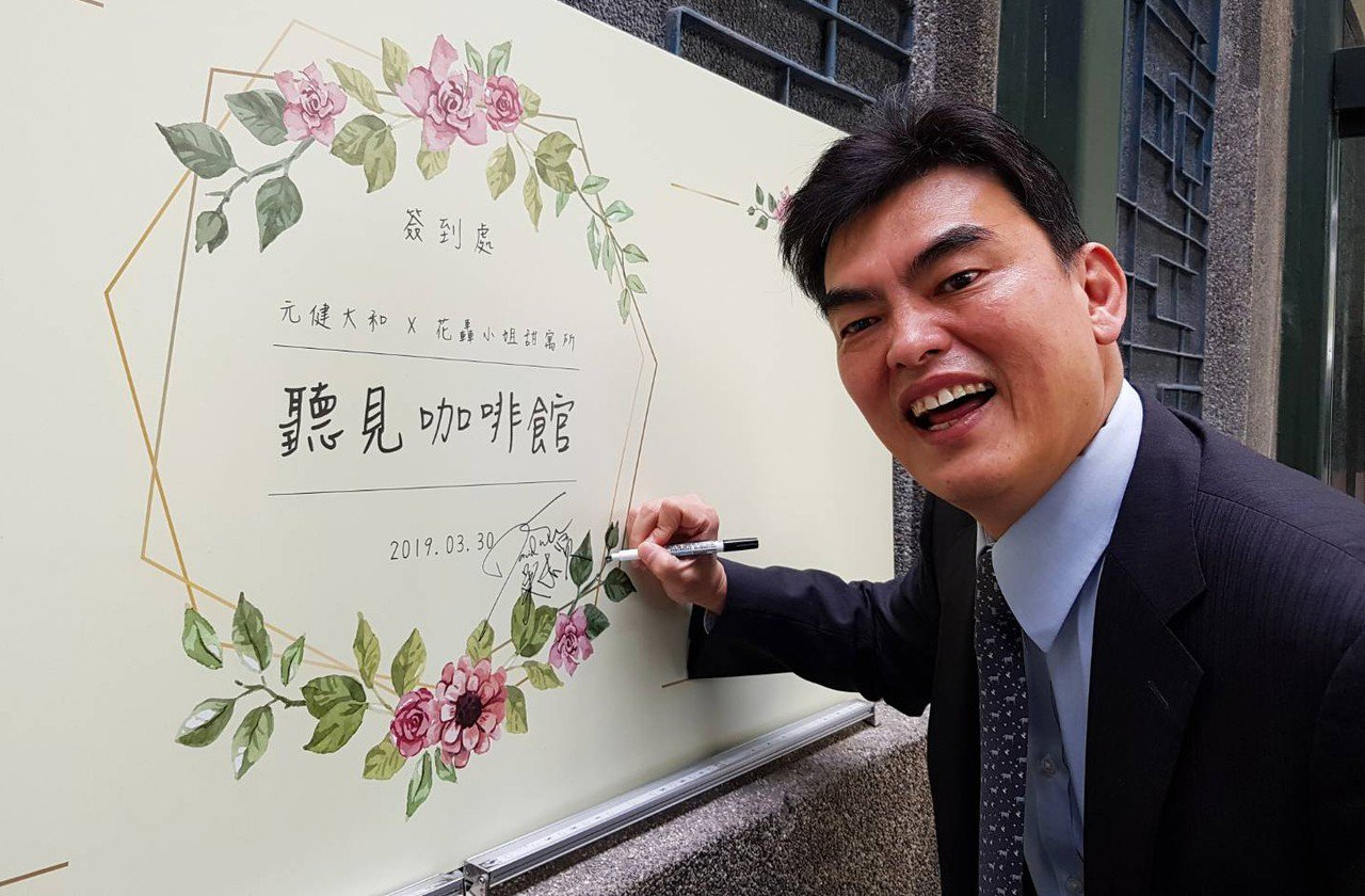 「花轟小姐甜寓所X聽見咖啡」經營團隊之一的元健大和直販公司,由執行長吳志賢創辦,...
