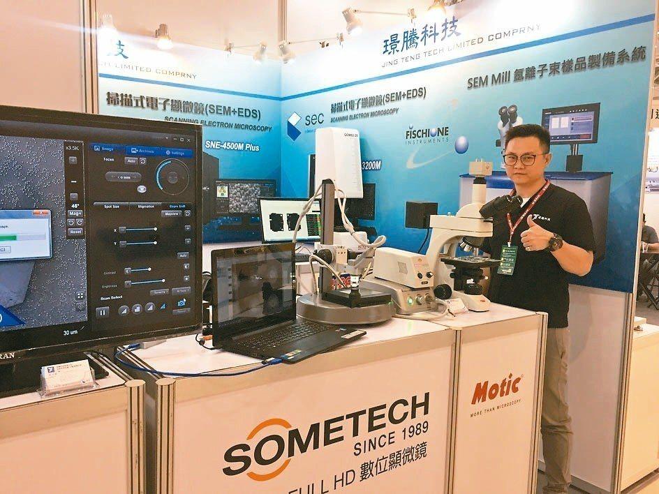 璟騰科技業務經理劉伯駿現場解說SOMETECH數位顯微鏡,可取代實體顯微鏡與金相...