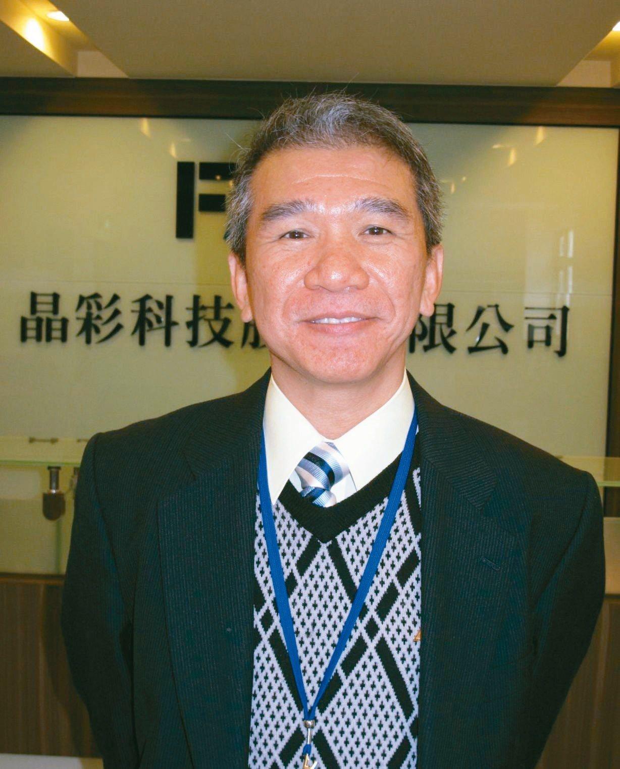 晶彩科董座陳永華。 報系資料照。