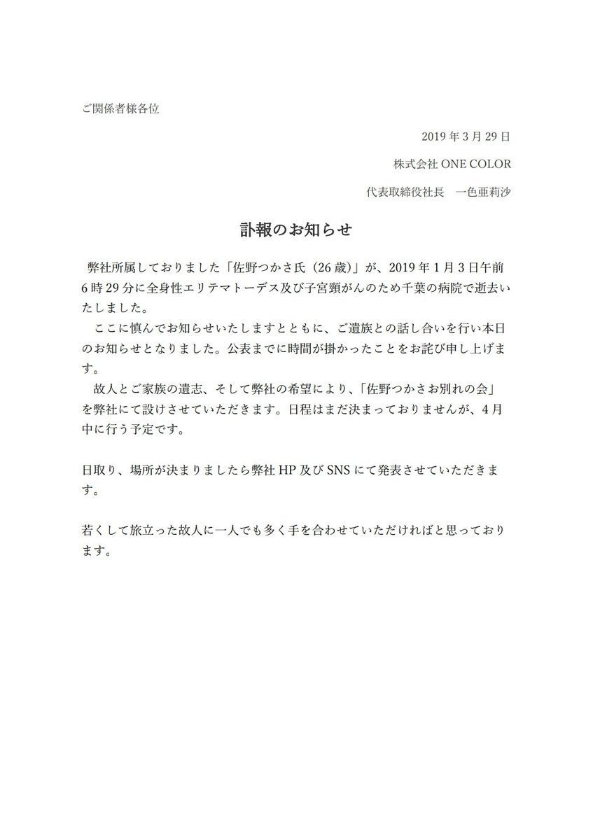 經紀公司發出聲明,公開佐野つかさ死訊。 圖/擷自推特