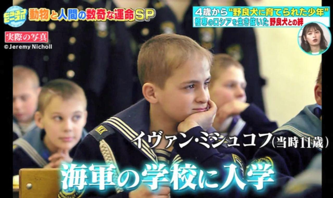當年11歲的Ivan進入海軍軍校就讀。 翻攝日本東京電視台節目