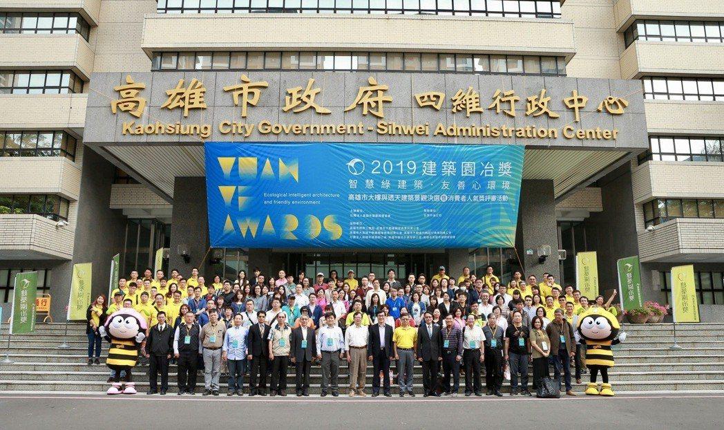 今年園冶獎100位消費者評選團和高雄市副市長李四川(前排中)及工作人員大合照。