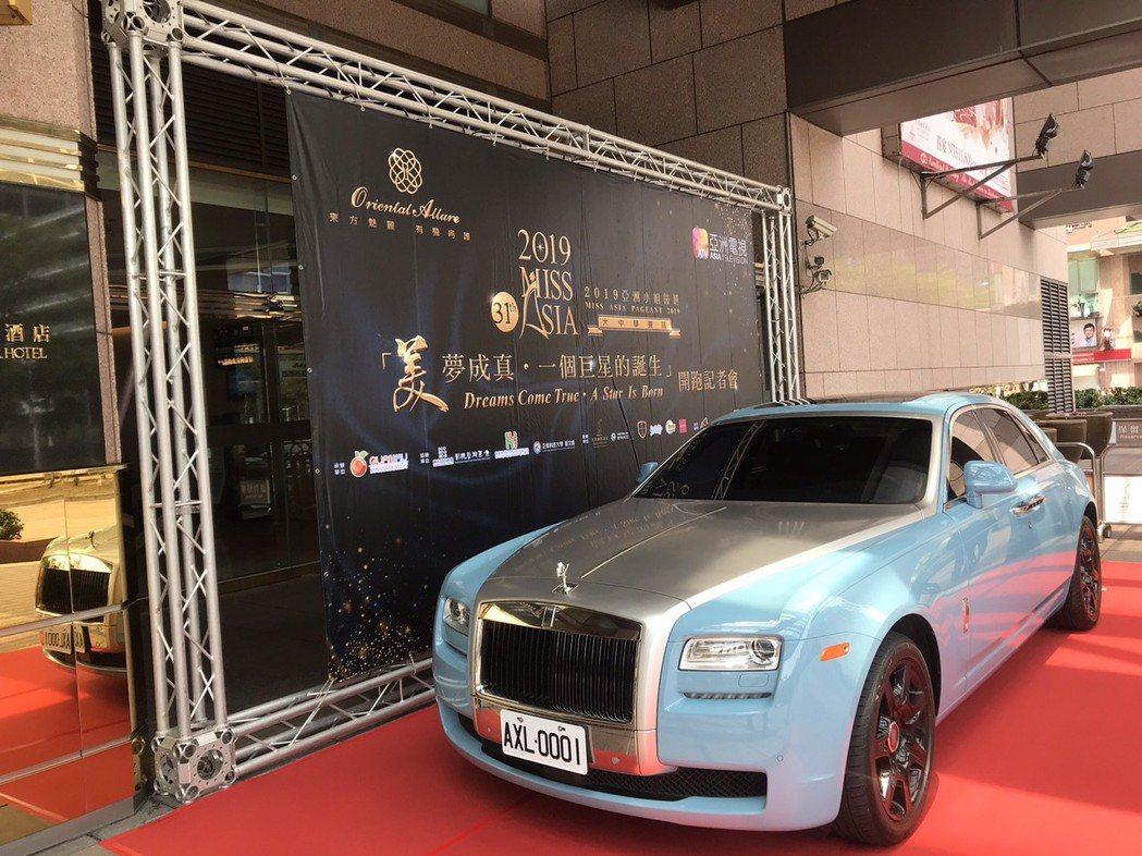 開跑記者會場由南部超跑俱樂部提供展示價值近4千萬、全台唯一型號的勞斯萊斯,香車搭...