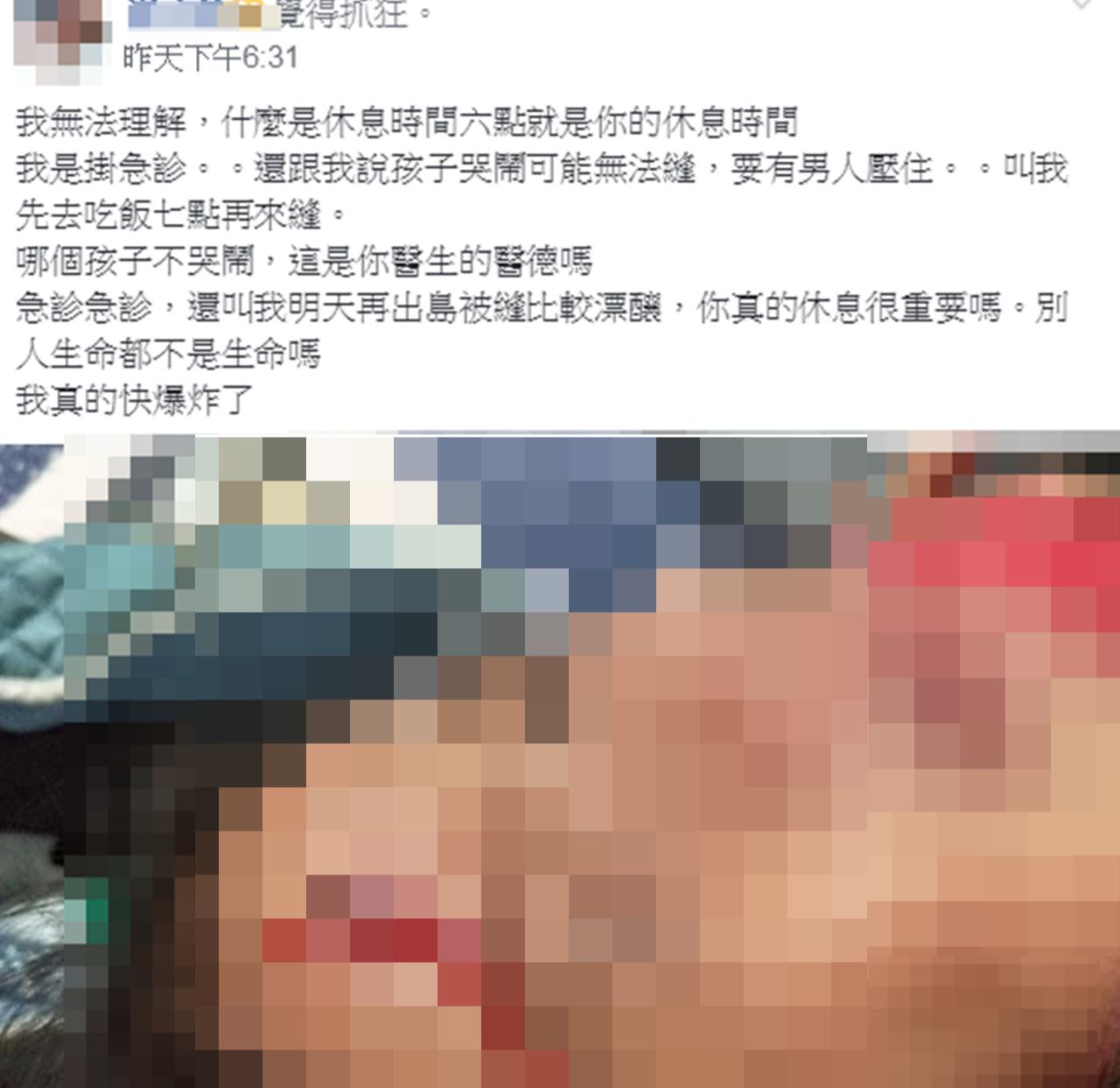 30日晚上有位媽媽在「就是愛綠島」PO文,指女兒在家中意外撞傷額頭,鮮血直流,她...